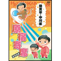 間寛平・中川家 原宿奇席 2006