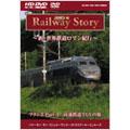 Railway Story ~新・世界鉄道ロマン紀行~ フランス Part-1 高速鉄道TGVの旅