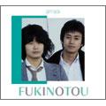 ふきのとう GIFT BOX [4CD+別冊ブック]