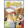 星の王子さま プチ☆プランス 4 ニューテレシネ・デジタル・リマスター版