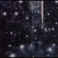 雪恋詩 [CD+DVD]<初回限定盤>