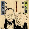 落語秘蔵盤シリーズ 6 : 寝床 / 天災