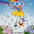 発表会~雨の日 大好き