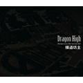 「ドラゴン・ハイ」 25th Anniversary Best Selection PLUS [2CD+DVD]