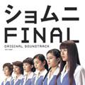 「ショムニ ファイナル」 オリジナル・サウンドトラック[CCCD]