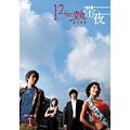 12月の熱帯夜 DVD-BOX I