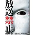 解禁放送禁止 劇場版~密着68日 復讐執行人