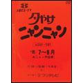 夕やけニャンニャン おニャン子白書(1985年7~8月)