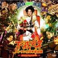 不滅の男 エンケン対日本武道館 オリジナル・サウンドトラック