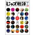 ジャズ批評 2007年7月号 Vol.138