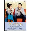 グッバイ・ソロ DVD-BOX(8枚組)