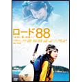 ロード88 [出会い路、四国へ]