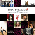 世界は今、日々Kando+chu!! vol.1~アジアは一つ!フィバ!!ユナイテッド・アジア!!~  [CD+DVD]