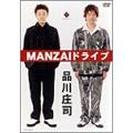 品川庄司/MANZAIドライブ [YRBN-39404]