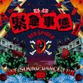 緊急事態~ONE SOUND DANCE LIVE~