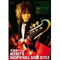 直伝 HEESEY'S ROCK'N ROLL BASS STYLE