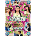 華流旋風 徐熙媛(バービィー・スー) IN 「康熙来了」[PAND-1254][DVD]
