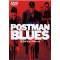 ポストマン・ブルース[SBIBJ-1456][DVD] 製品画像