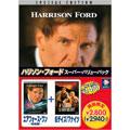 ハリソン・フォード スーパー・バリューパック<期間限定出荷>