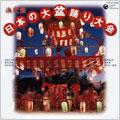 決定盤 日本の大盆踊り大会《全18曲振りつき》