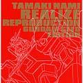 Realize Reproduction~GUNDAM SEED EDITION~[レーベルゲートCD]