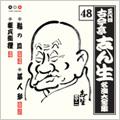 古今亭志ん生 名演大全集 48. 猫の皿/藁人形(わらにんぎょう)/権兵衛狸
