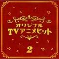 決定盤!! TVアニメ 2 ベスト