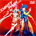 OVA ダーティペア Vol.2(第3話~第4話)
