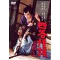 四谷怪談[DABA-0094][DVD] 製品画像