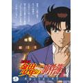 アニメ 金田一少年の事件簿 DVDセレクション Vol.10