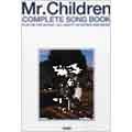 Mr.Children 「全曲集」 ギター弾き語り