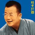 桂文珍16「新・世帯念仏」「三枚起請」