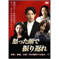怒った顔で振り返れ DVD-BOX(6枚組)