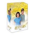 彼女の家 DVD-BOX III