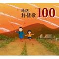 特選 抒情歌100