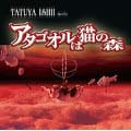 TATUYA ISHII meets アタゴオルは猫の森<完全生産限定盤>