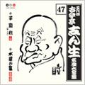 古今亭志ん生 名演大全集 47. 子別れ(中・下)/水屋の富