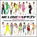 WE LOVE・ヘキサゴン 【Standard Edition】 [CD+DVD]<通常盤>
