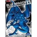 BLUE DRAGON 天界の七竜 13