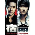 宿命 パーフェクト DVD-BOX [4DVD+CD]