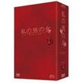 私の男の女 DVD-BOX I