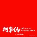 刑事くん(第1シリーズ)ミュージックファイル