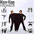KenKon 林英哲 meets 山下洋輔 [CCCD]