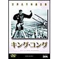 世界名作映画全集(6) キングコング[DMIP-5774][DVD] 製品画像
