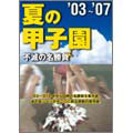 夏の甲子園03〜07 不滅の名勝負[VIBF-6001][DVD]