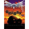 最終兵器彼女 Vol.4