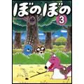 TVアニメシリーズ ぼのぼの 第3巻