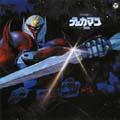 テレビオリジナルBGMコレクション「宇宙の騎士テッカマン」<完全生産限定盤>