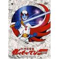 科学忍者隊 ガッチャマン F(ファイター) DVD-BOX (1)