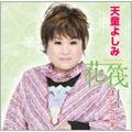 花筏-Hanaikada-/赤い月の伝説 [CD+DVD]<限定盤>